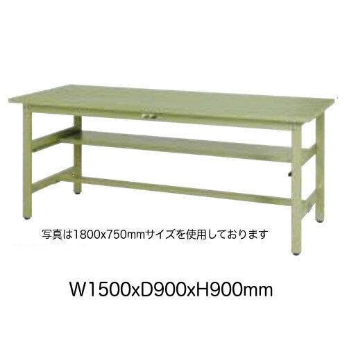作業台 ワークテーブル ワークベンチ 150cm 90cm 固定式 ハイタイプ 中間棚付き 耐荷重 300kg スチール 天板 工場 作業場 軽量 耐汚染性