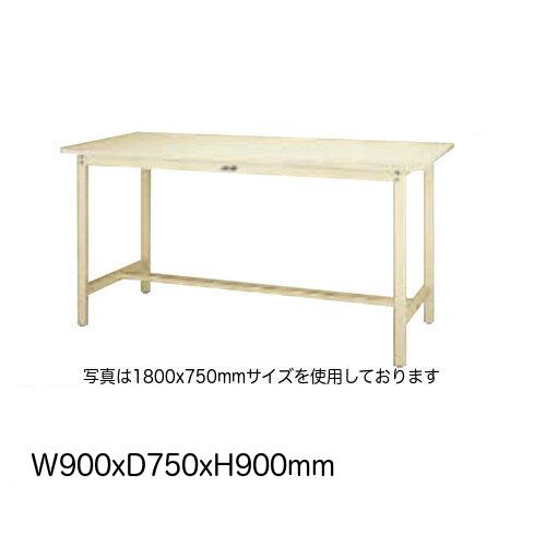 作業台 テーブル ワークテーブル ワークベンチ 90cm 75cm 固定式 ハイタイプ 耐荷重 300kg スチール 天板 工場 作業場 軽量 粉体塗装