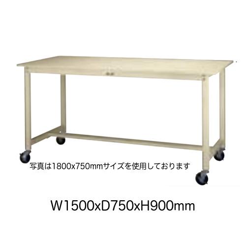 作業台 テーブル ワークテーブル ワークベンチ 150cm 75cm キャスター 移動式 ハイタイプ 耐荷重 160kg 塩ビシート 天板 工場 作業場 軽量 天板 耐熱80度 ワンタッチ 100φ ゴムキャスター