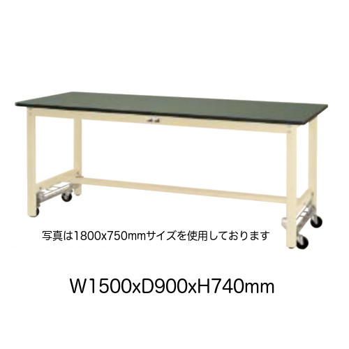 作業台 テーブル ワークテーブル ワークベンチ 150cm 90cm キャスター 移動式 耐荷重 300kg スチール 天板 工場 作業場 軽量 天板 ワンタッチ 75φ 自在