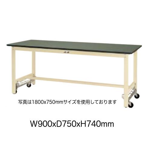 作業台 テーブル ワークテーブル ワークベンチ 90cm 75cm キャスター 移動式 耐荷重 300kg スチール 天板 工場 作業場 軽量 天板 ワンタッチ 75φ 自在