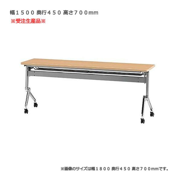 平行スタッキングテーブル 幕なし TFNAN-1545 幅150x奥行45x高さ72cm 天板色5色 アジャスト機能付き脚 送料無料