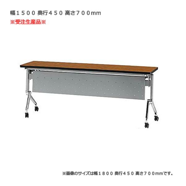 幕付き平行スタッキングテーブル TFNAN-1545P 幅150x奥行45x高さ72cm 天板色5色 アジャスト機能付き脚 送料無料
