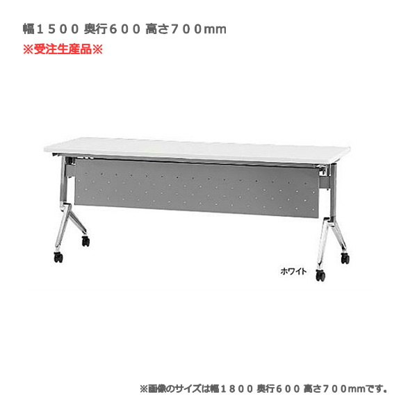幕付き平行スタッキングテーブル TFNAN-1560P 幅150x奥行60x高さ72cm 天板色5色 アジャスト機能付き脚 送料無料