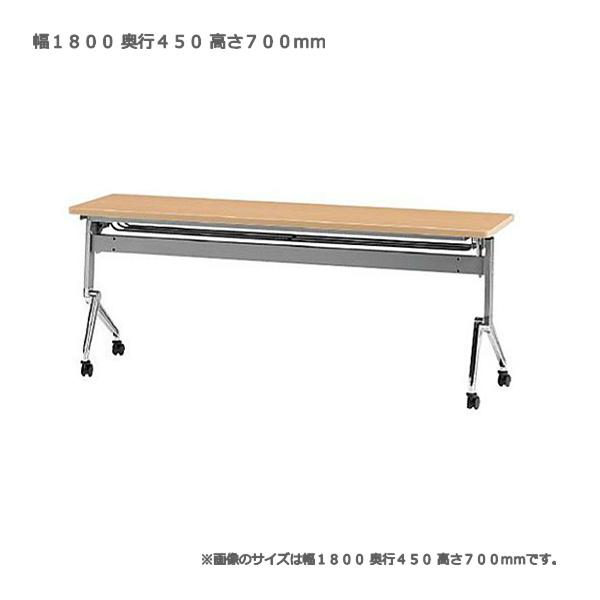 平行スタッキングテーブル 幕板なし TFNAN-1845 幅180x奥行45x高さ72cm 天板色5色 アジャスト機能付き脚 送料無料