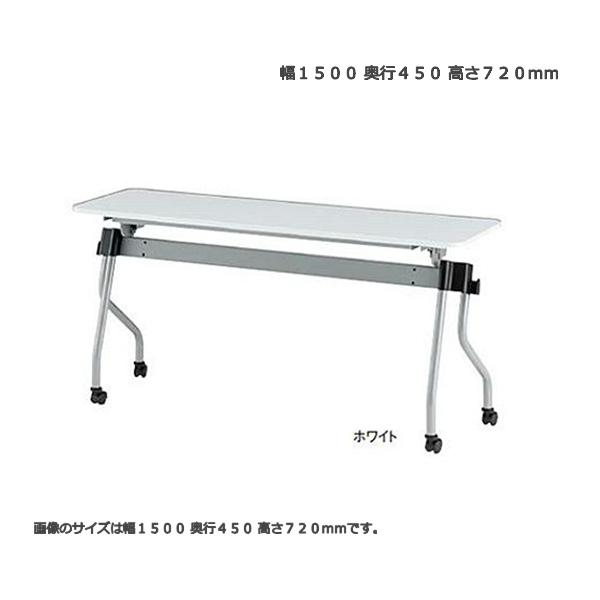 平行スタッキングテーブル 幕板なし TFNTA-N1545 幅150x奥行45x高さ72cm 天板色全3色 かばん掛け付 高さ調整機能付き脚 送料無料