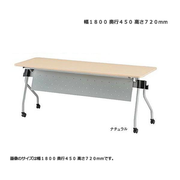 幕付き平行スタッキングテーブル TFNTA-N1845P 幅180x奥行45x高さ72cm 天板色全3色 かばん掛け付 高さ調整機能付き脚 送料無料