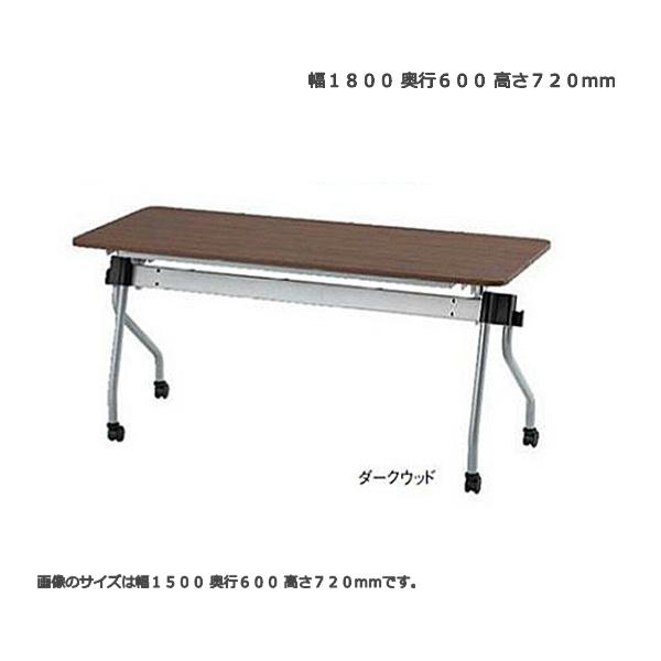 平行スタッキングテーブル 幕板なし TFNTA-N1860 幅180x奥行60x高さ72cm 天板色全3色 かばん掛け付 高さ調整機能付き脚 送料無料