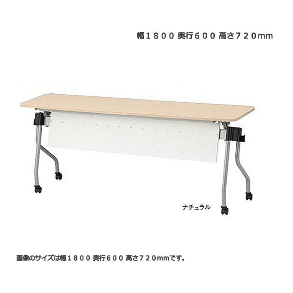 幕付き平行スタッキングテーブル TFNTA-N1860P 幅180x奥行60x高さ72cm 天板色全3色 かばん掛け付 高さ調整機能付き脚 送料無料