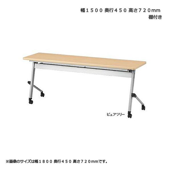 平行スタッキングテーブル 幕なし TFNTS-1545 幅150x奥行45x高さ72cm 棚付き 天板色全6色 高さ調整機能付き脚 送料無料