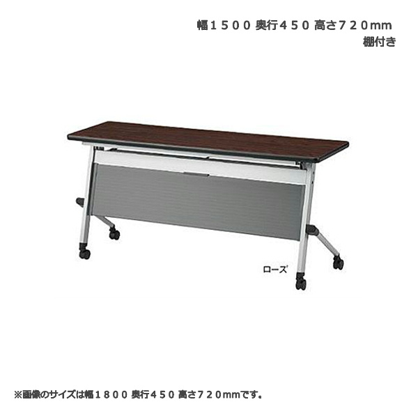 幕付き平行スタッキングテーブル TFNTS-1545P 幅150x奥行45x高さ72cm 棚付き 天板色全6色 高さ調整機能付き脚 送料無料