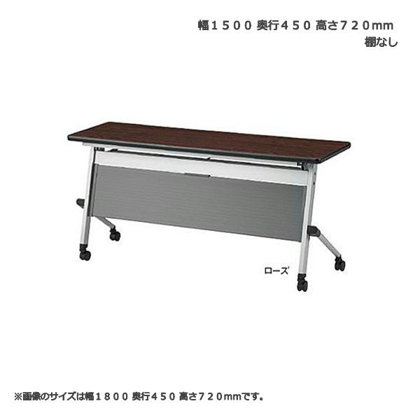 幕付き平行スタッキングテーブル TFNTS-1545P 幅150x奥行45x高さ72cm 棚付なし 天板色全6色 高さ調整機能付き脚 送料無料