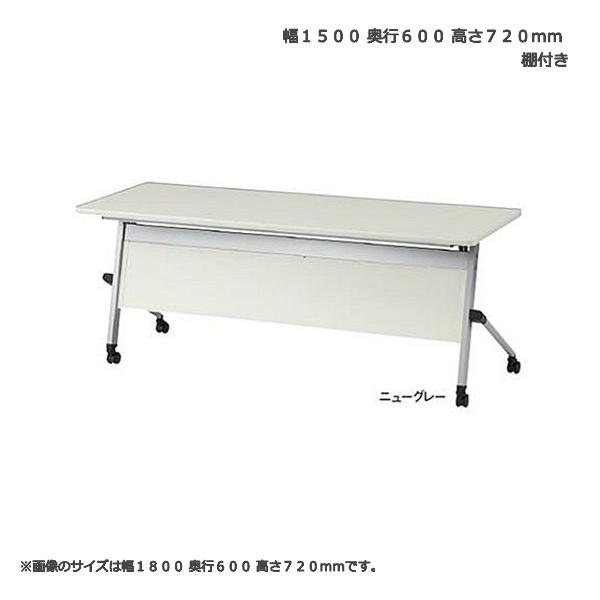 幕付き平行スタッキングテーブル TFNTS-1560P 幅150x奥行60x高さ72cm 棚付き 天板色全6色 高さ調整機能付き脚 送料無料