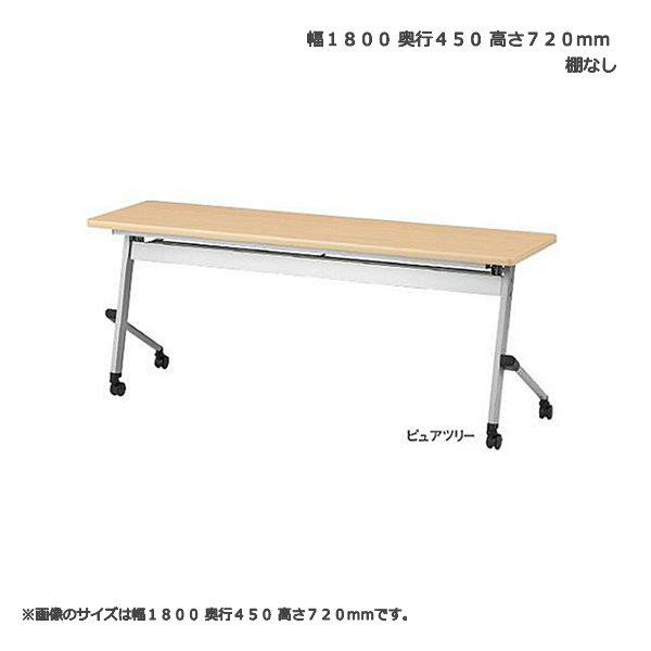 平行スタッキングテーブル 幕なし TFNTS-1845N 幅180x奥行45x高さ72cm 棚なし 天板色全6色 高さ調整機能付き脚 送料無料