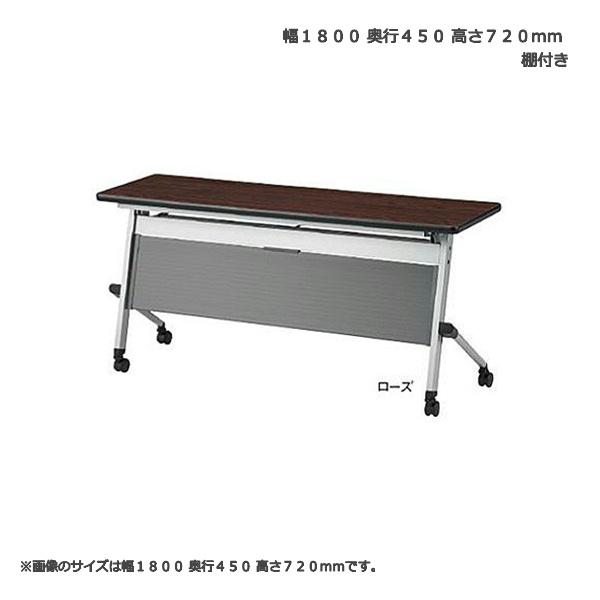 幕付き平行スタッキングテーブル TFNTS-1845P 幅180x奥行45x高さ72cm 棚付き 天板色全6色 高さ調整機能付き脚 送料無料