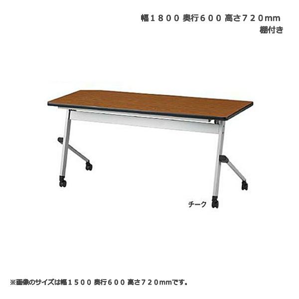 平行スタッキングテーブル 幕なし TFNTS-1860 幅180x奥行60x高さ72cm 棚付き 天板色全6色 高さ調整機能付き脚 送料無料