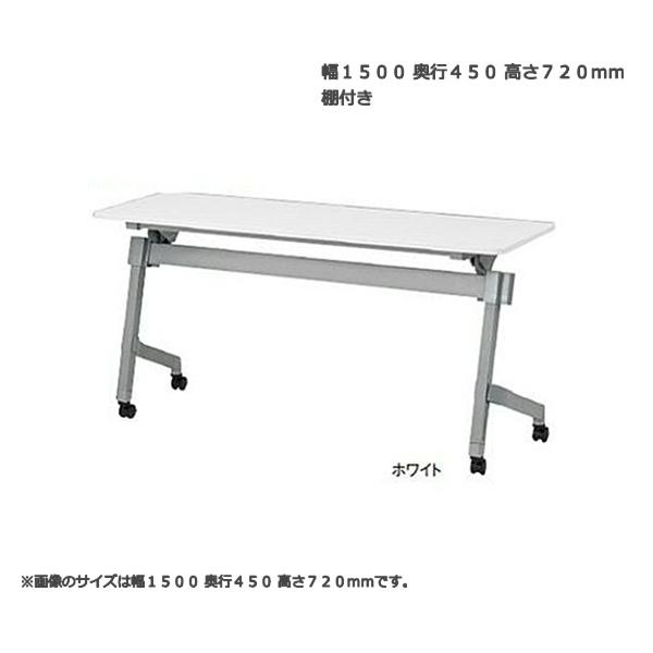 平行スタッキングテーブル TFNTT-1545 幅150x奥行45x高さ72cm 幕板なし 棚付き 天板色全3色 高さ調整機能付き脚 送料無料