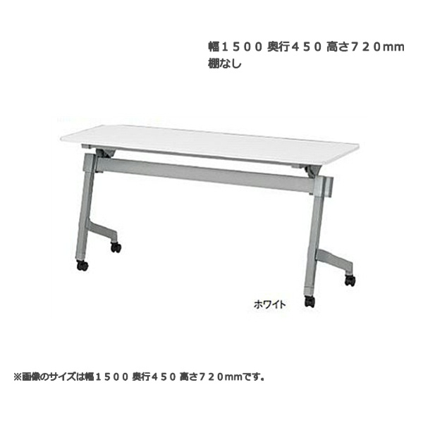 平行スタッキングテーブル TFNTT-1545N 幅150x奥行45x高さ72cm 幕板なし 棚なし 天板色全3色 高さ調整機能付き脚 送料無料