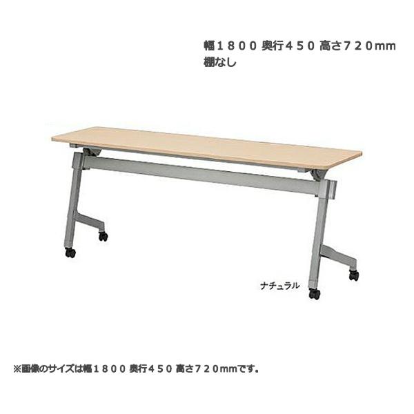 平行スタッキングテーブル TFNTT-1845N 幅180x奥行45x高さ72cm 幕板なし 棚なし 天板色全3色 高さ調整機能付き脚 送料無料