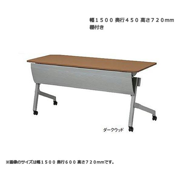 幕付き平行スタッキングテーブル TFNTT-1845P 幅180x奥行45x高さ72cm 棚付き 天板色全3色 高さ調整機能付き脚 送料無料
