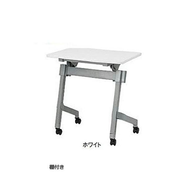 平行スタッキングテーブル TFNTT-750 幅70x奥行50x高さ72cm 幕板なし 棚付き 天板色全3色 高さ調整機能付き脚 送料無料