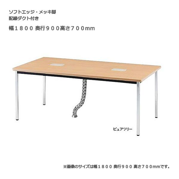ミーティングテーブル TFPTD-1890K 配線BOX付き 幅180x奥行90x高さ70cm 天板色2色 メッキ脚 角脚or丸脚 会議テーブル 打ち合わせテーブル 送料無料