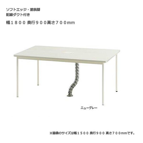 ミーティングテーブル TFPTD-T1890M 配線BOX付き 幅180x奥行90x高さ70cm 天板色2色 塗装脚 会議テーブル 打ち合わせテーブル 送料無料