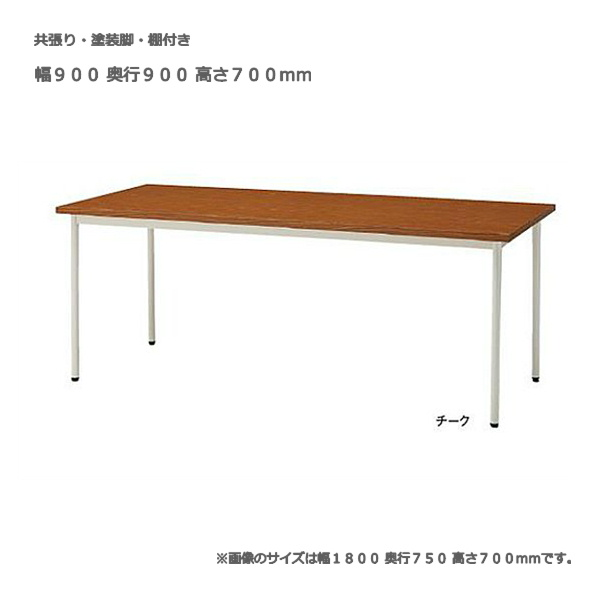 ミーティングテーブル TFTD-T0990TM 棚付き 幅90x奥行90x高さ70cm 天板色4色 会議テーブル 打ち合わせテーブル 送料無料