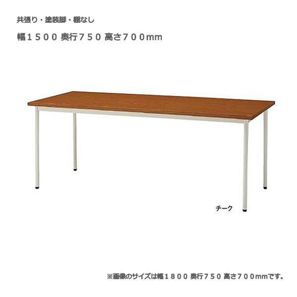 ミーティングテーブル TFTD-T1575M 棚なし 幅150x奥行75x高さ70cm 天板色4色 会議テーブル 打ち合わせテーブル 送料無料