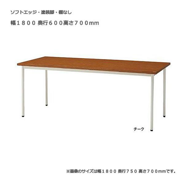 ミーティングテーブル TFTD-T1860M 棚なし 幅180x奥行60x高さ70cm 天板色4色 会議テーブル 打ち合わせテーブル 送料無料