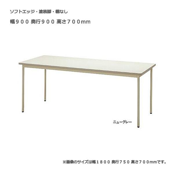 ミーティングテーブル TFTDS-T0990M 棚なし 幅90x奥行90x高さ70cm 天板色5色 ソフトエッジタイプ 会議テーブル 打ち合わせテーブル 送料無料