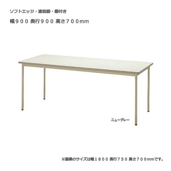 ミーティングテーブル TFTDS-T0990TM 棚付き 幅90x奥行90x高さ70cm 天板色5色 ソフトエッジタイプ 会議テーブル 打ち合わせテーブル 送料無料