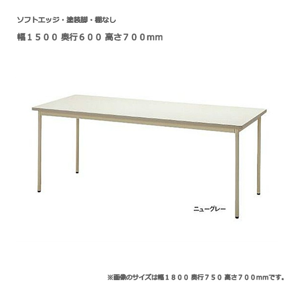ミーティングテーブル TFTDS-T1560M 棚なし 幅150x奥行60x高さ70cm 天板色5色 ソフトエッジタイプ 会議テーブル 打ち合わせテーブル 送料無料