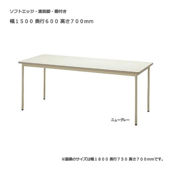 ミーティングテーブル TFTDS-T1560TM 棚付き 幅150x奥行60x高さ70cm 天板色5色 ソフトエッジタイプ 会議テーブル 打ち合わせテーブル 送料無料