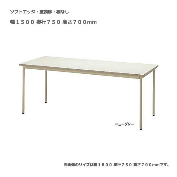 ミーティングテーブル TFTDS-T1575M 棚なし 幅150x奥行75x高さ70cm 天板色5色 ソフトエッジタイプ 会議テーブル 打ち合わせテーブル 送料無料