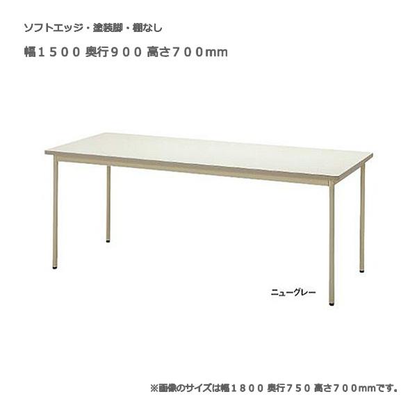 ミーティングテーブル TFTDS-T1590TM 棚付き 幅150x奥行90x高さ70cm 天板色5色 ソフトエッジタイプ 会議テーブル 打ち合わせテーブル 送料無料