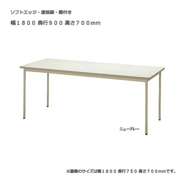ミーティングテーブル TFTDS-T1890TM 棚付き 幅180x奥行90x高さ70cm 天板色5色 ソフトエッジタイプ 会議テーブル 打ち合わせテーブル 送料無料