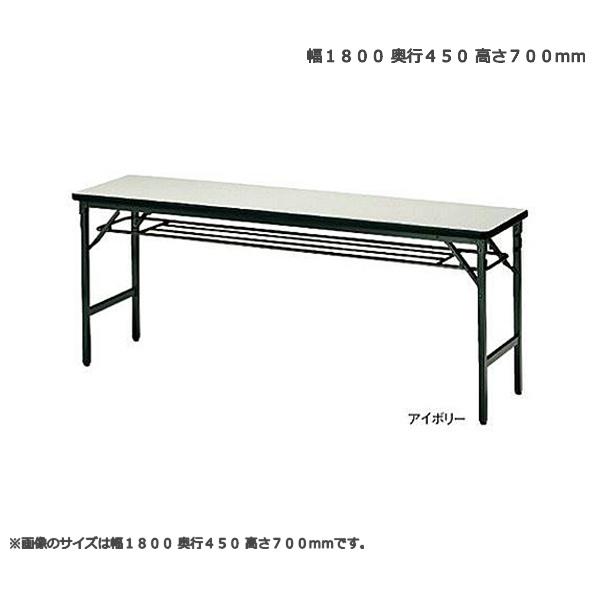 折り畳みテーブル 脚おれバネ式タイプ 幅180x奥行45x高さ70cm 棚付き ソフトエッジタイプ ミーティングテーブル 足折れテーブル
