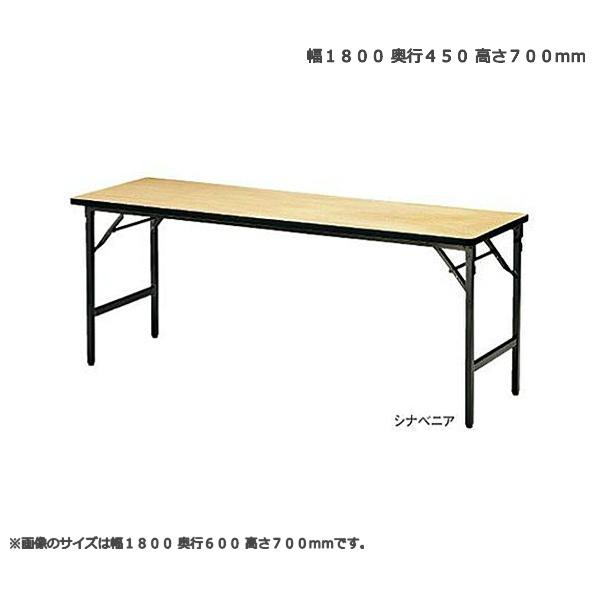 折り畳みテーブル シナベニアタイプ 幅180x奥行45x高さ70cm 棚なし ミーティングテーブル 足折れテーブル