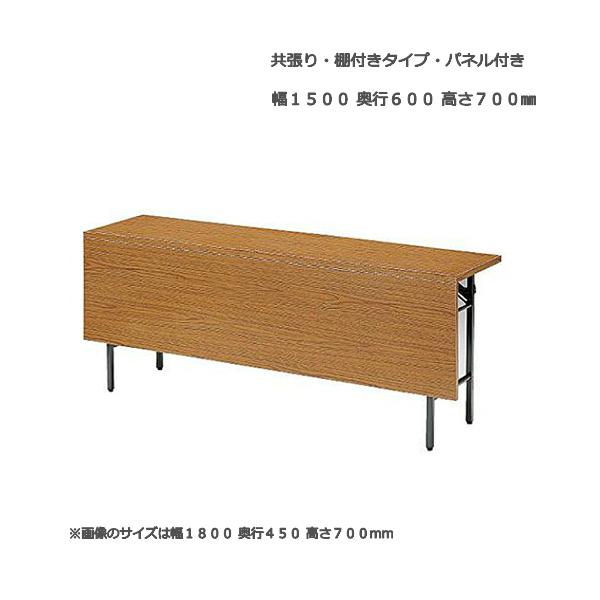 折り畳みテーブル パネル付き 脚スライド式タイプ T型 幅150x奥行60x高さ70cm 棚付き 共張りタイプ ミーティングテーブル 足折れテーブル