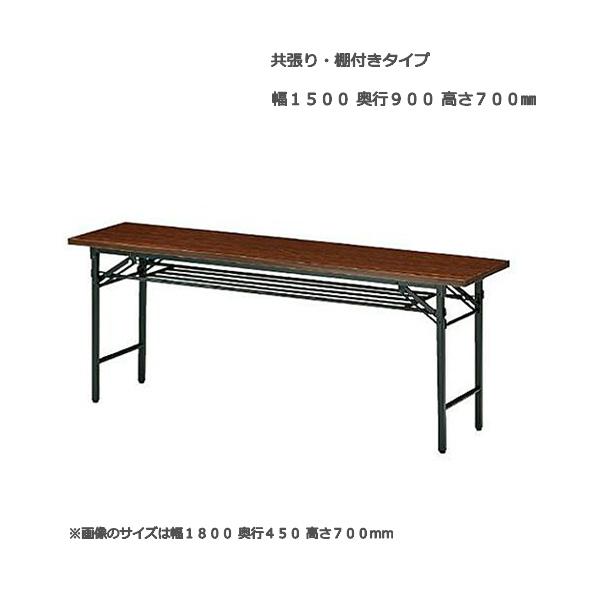折り畳みテーブル 脚スライド式タイプ T型 幅150x奥行90x高さ70cm 棚付き 共張りタイプ ミーティングテーブル 足折れテーブル