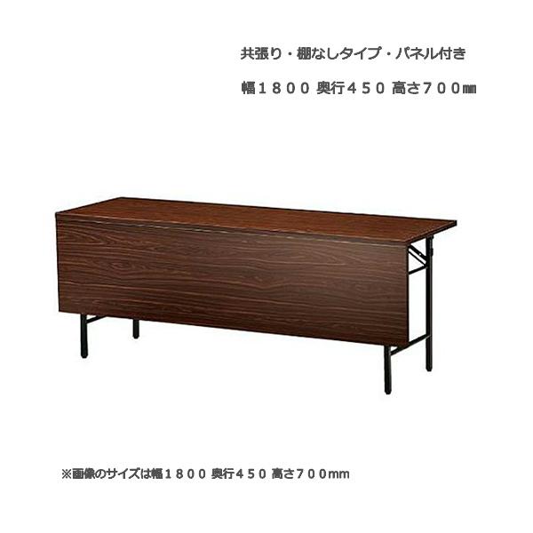 折り畳みテーブル パネル付き 脚スライド式タイプ T型 幅180x奥行45x高さ70cm 棚なし 共張りタイプ ミーティングテーブル 足折れテーブル