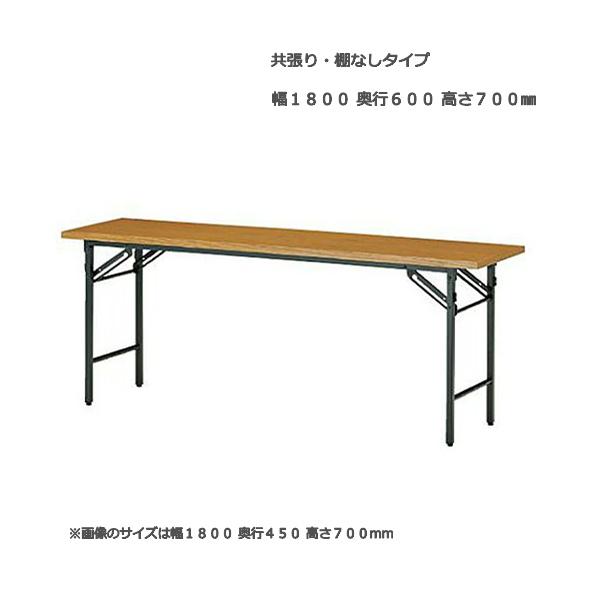 折り畳みテーブル 脚スライド式タイプ T型 幅180x奥行60x高さ70cm 棚なし 共張りタイプ ミーティングテーブル 足折れテーブル