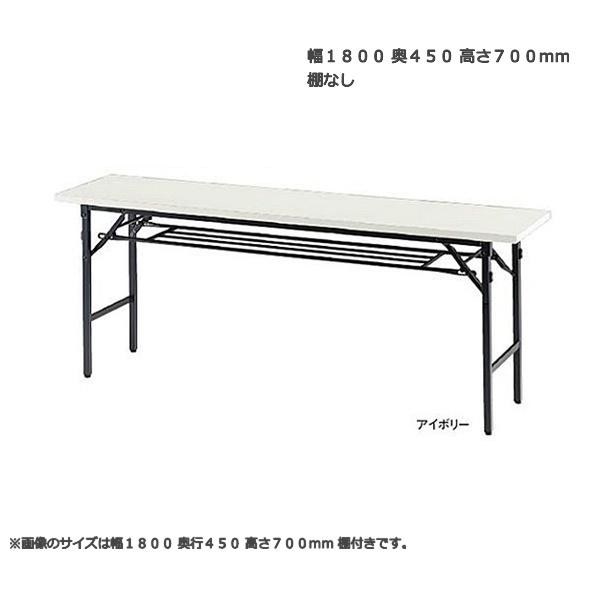 折り畳みテーブル 脚バネ式タイプ TGタイプ 幅180x奥行45x高さ70cm 棚なし 共張りタイプ ミーティングテーブル 足折れテーブル