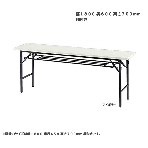 折り畳みテーブル 脚バネ式タイプ TGタイプ 幅180x奥行60x高さ70cm 棚付き 共張りタイプ ミーティングテーブル 足折れテーブル