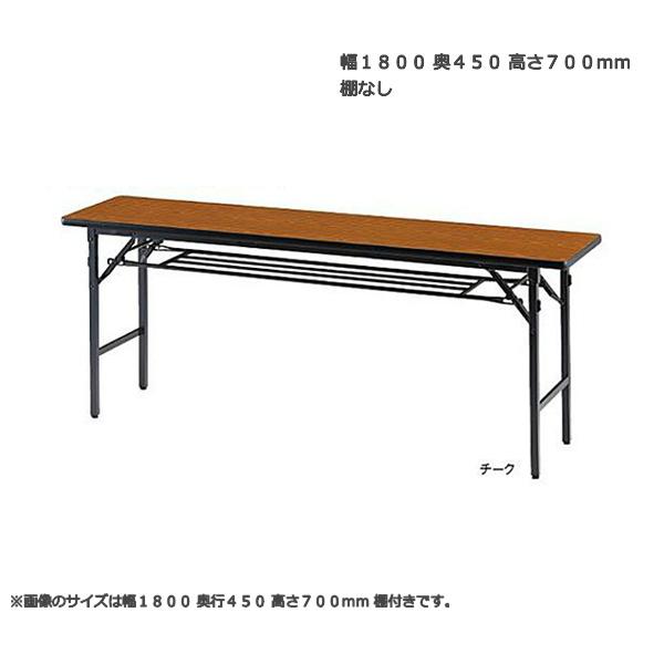 折り畳みテーブル 脚バネ式タイプ TGSタイプ 幅180x奥行45x高さ70cm 棚なし ソフトエッジタイプ ミーティングテーブル 足折れテーブル