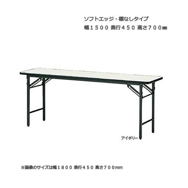折り畳みテーブル 脚スライド式タイプ TS型 幅150x奥行45x高さ70cm 棚付き ソフトエッジタイプ ミーティングテーブル 足折れテーブル