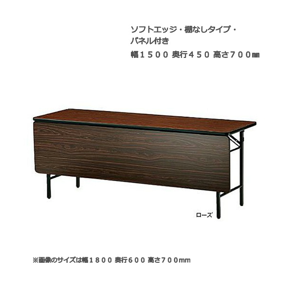 折り畳みテーブル パネル付き 脚スライド式タイプ T型 幅150x奥行45x高さ70cm 棚なし フォフトエッジタイプ ミーティングテーブル 足折れテーブル