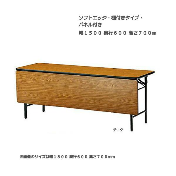 折り畳みテーブル パネル付き 脚スライド式タイプ T型 幅150x奥行60x高さ70cm 棚付き フォフトエッジタイプ ミーティングテーブル 足折れテーブル