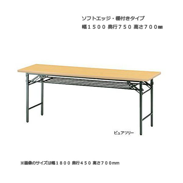 折り畳みテーブル 脚スライド式タイプ TS型 幅150x奥行75x高さ70cm 棚付き ソフトエッジタイプ ミーティングテーブル 足折れテーブル